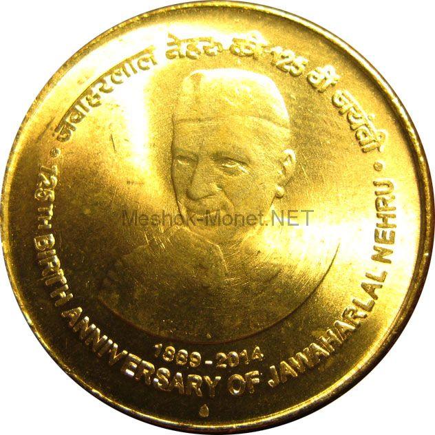 Индия 5 рупий 2014 г. 125 лет со дня рождения Джавахарлала Неру