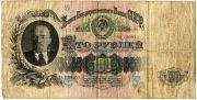 100 рублей. ЯД 130911. 1947 год.
