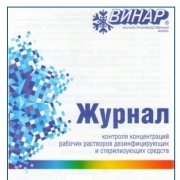 Журнал контроля концентраций раб. р-ров дез. средств (А5, 60стр.)