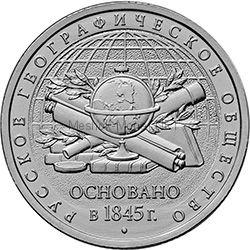 5 рублей 2015 год 170-летие Русского географического общества UNC