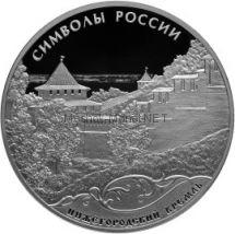 3 рубля 2015 г. Нижегородский кремль