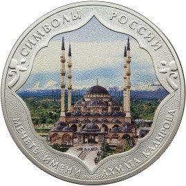3 рубля 2015 г. Мечеть имени Ахмата Кадырова (в специальном исполнении)