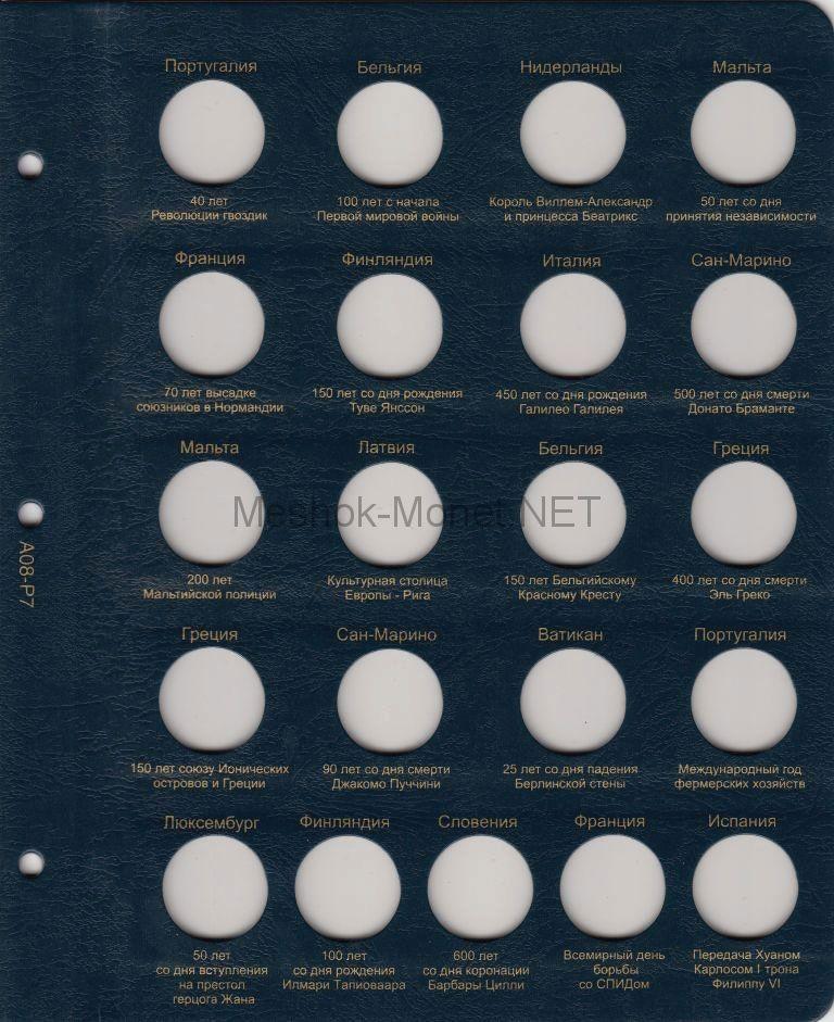 Лист для альбома Памятные и юбилейные монеты 2 Евро 2014 г.