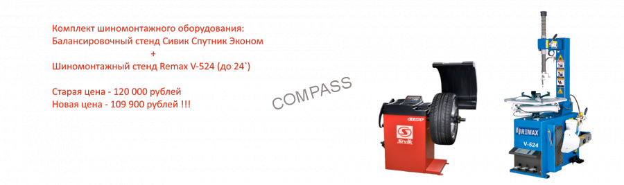 Комплект шиномонтажного оборудования ОПТИМАЛЬНЫЙ