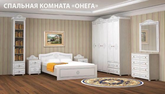 Спальня Онега
