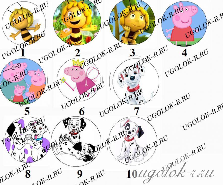 "Картинки для крышечек ""Пчелка Майя - свинка Пеппа - долматинцы"""