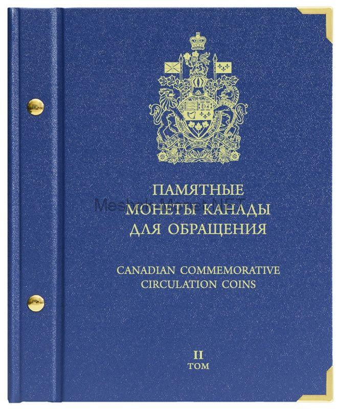 Альбом для Памятных монет Канады для обращения. Том 2