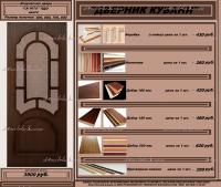 """Межкомнатная шпонированная дверь """"Соната""""  венге ПДО"""