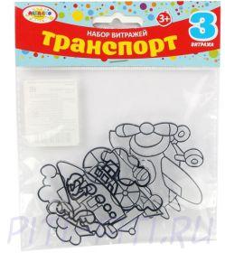 "Набор витражей Altacto Creative ""Транспорт"" (3 витража)"