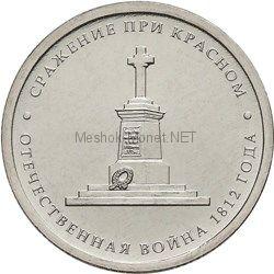 5 рублей 2012 год Сражение при Красном UNC