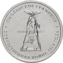5 рублей 2012 год Смоленское сражение UNC