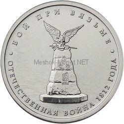 5 рублей 2012 год Бой при Вязьме UNC