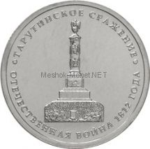 5 рублей 2012 год Тарутинское сражение UNC
