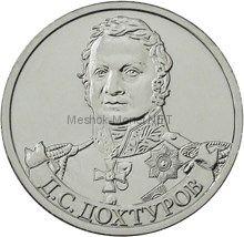2 рубля 2012 год Генерал от инфантерии Д.С. Дохтуров UNC