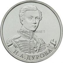 2 рубля 2012 год Штабс-ротмистр Н.А Дурова UNC