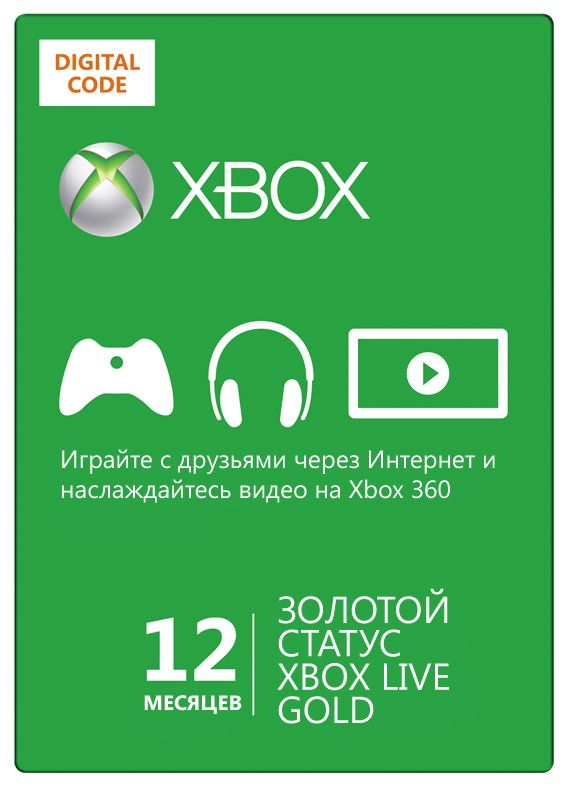 Карта оплаты XBOX LIVE 12 месяцев