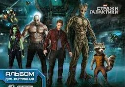 Альбом для рисования 40л Marvel стражи галактики