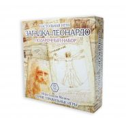 Загадка Леонардо. Подарочный набор.