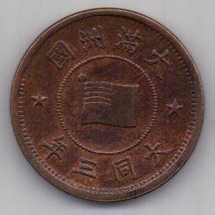 1 фен 1934 г. редкий тип. UNC. Китай. Япония
