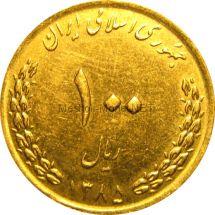 Иран 100 риалов 2006 г.