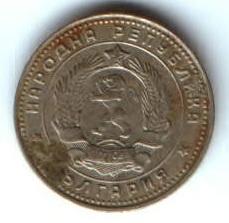 10 стотинок 1962 г. Болгария