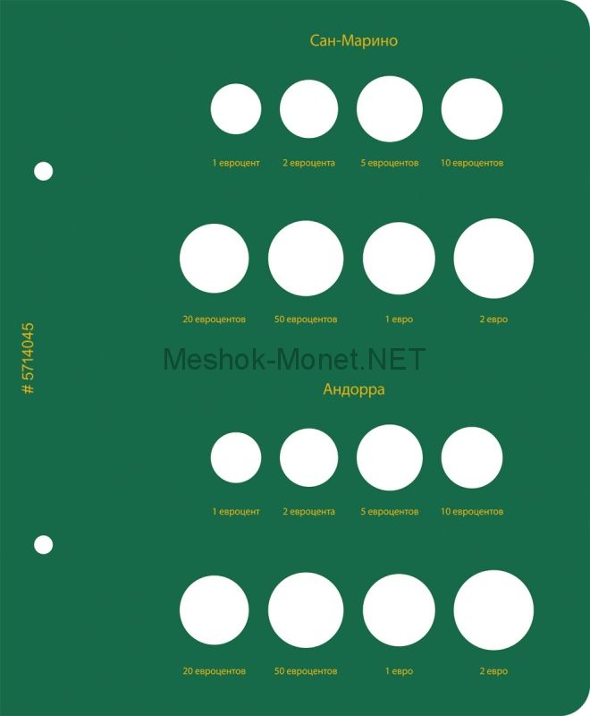 Дополнительный лист № 2 для альбома - Монеты евро регулярного выпуска по странам