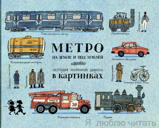 Метро на земле и под землёй: история железной дороги в картинках