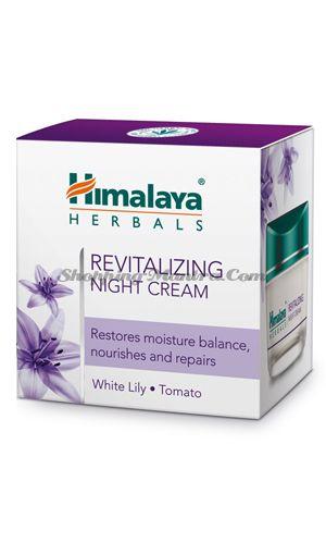 Восcтанавливающий ночной крем Белая лилия&Помидор Хималая / Himalaya Revitalizing Night Cream