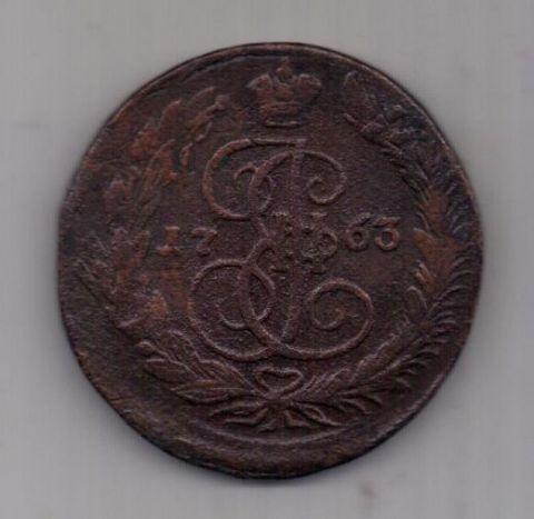 5 копеек 1763 г. ЕМ. перечекан