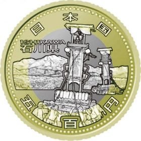 Префектура Исикава 500 иен Япония 2014