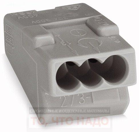 Клемма WAGO 3х1,5-4 мм 273-503