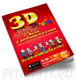Devar Kids Сказка-Раскраска Волк и семеро козлят 3D