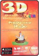 Devar Kids Сказка-Раскраска Курочка Ряба 3D