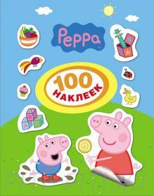 PEPPA PIG. Свинка Пеппа 100 наклеек