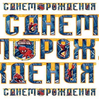 Гирлянда-букв С ДР Человек Паук 220 см