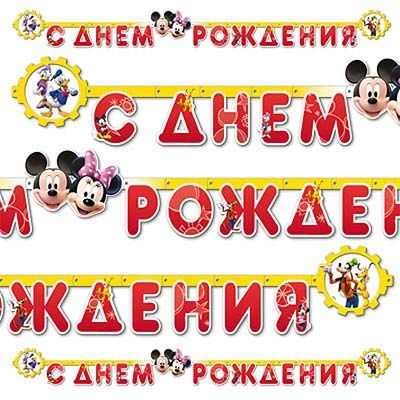 Гирлянда-буквы Микки и Минни 220 см