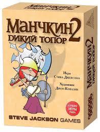 Дополнение к карточной игре Манчкин 2 Дикий топор