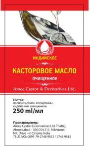 ИНДИЙСКОЕ КАСТОРОВОЕ МАСЛО - 250 МЛ