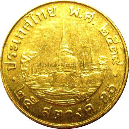 Тайланд 25 сатанг 1996 г.
