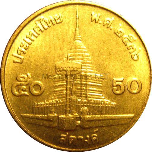 Тайланд 50 сатанг 1993 г.
