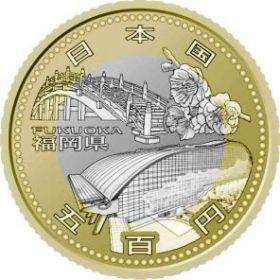 Префектура Фукуока 500 иен Япония 2015