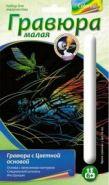 Гравюра малая с цветной основой Яркие стрекозы Лори Гр-143
