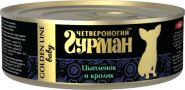 Четвероногий гурман Golden line Для щенков Цыпленок и кролик в желе (100 г)