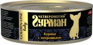 Четвероногий гурман Golden line Для щенков Курица с потрошками в желе (100 г)