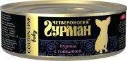 Четвероногий гурман Golden line Для щенков Курица с говядиной в желе (100 г)