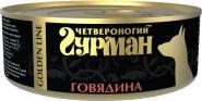 Четвероногий гурман Golden line Говядина натуральная в желе для собак (100 г)