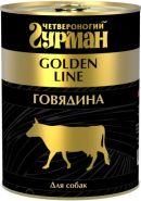 Четвероногий гурман Golden line Говядина натуральная в желе для собак (340 г)