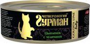 Четвероногий гурман Golden line Для котят Цыпленок с телятиной в желе (100 г)