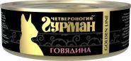 Четвероногий гурман Golden line Для кошек Говядина натуральная в желе (100 г)