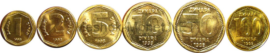Набор монет Югославии 2 (6 монет)